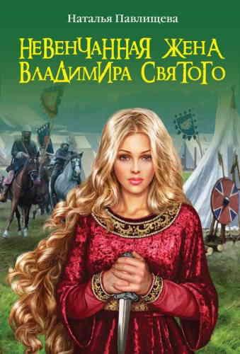 Наталья Павлищева. Невенчанная жена Владимира Святого