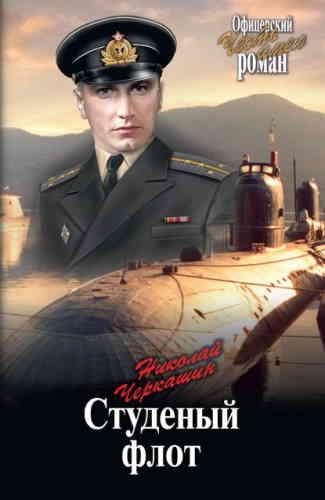 Николай Черкашин. Студеный флот
