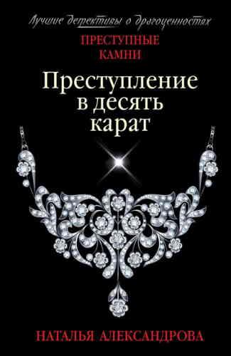 Наталья Александрова. Преступление в десять карат