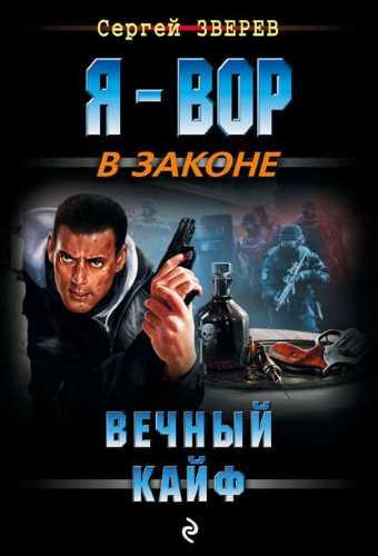 Сергей Зверев. Вечный кайф