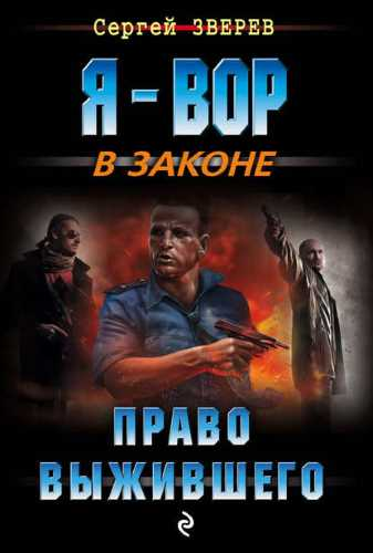 Сергей Зверев. Право выжившего