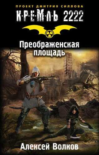 Алексей Волков. Кремль 2222. Преображенская площадь