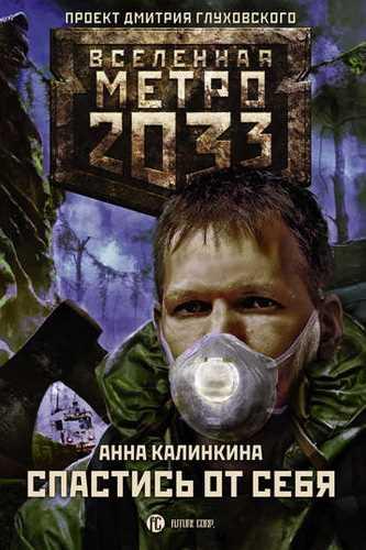 Анна Калинкина. Метро 2033. Спастись от себя
