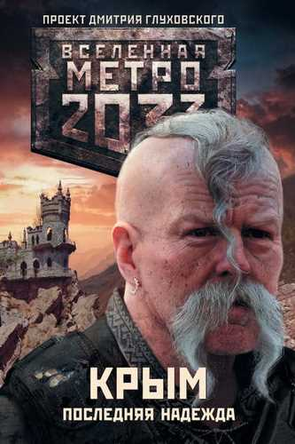 Никита Аверин. Метро 2033. Крым. Последняя надежда