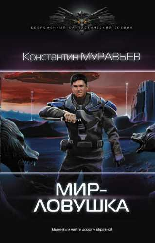 Константин Муравьёв. Мир-ловушка