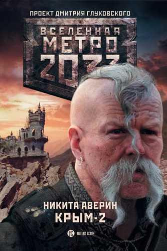 Никита Аверин. Метро 2033. Крым 2. Остров Головорезов