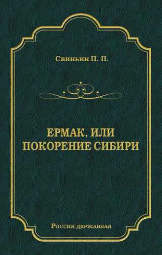 Павел Свиньин. Ермак, или Покорение Сибири
