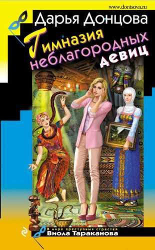 Дарья Донцова. Гимназия неблагородных девиц