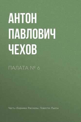 Антон Чехов. Палата №6