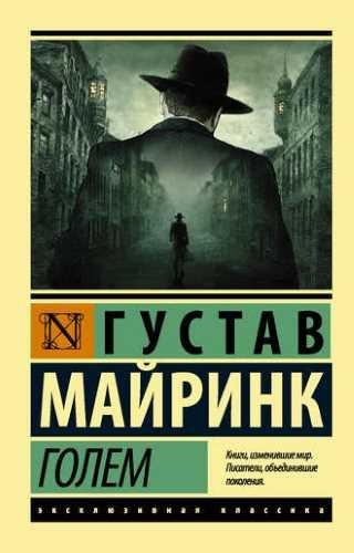 Густав Майринк. Голем