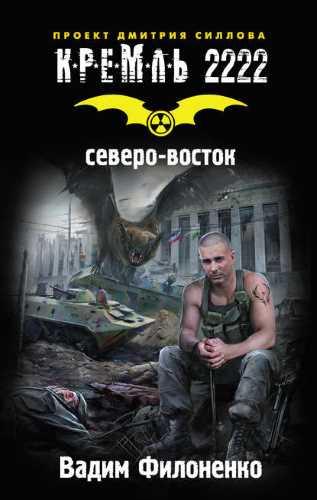 Вадим Филоненко. Кремль 2222. Северо-восток