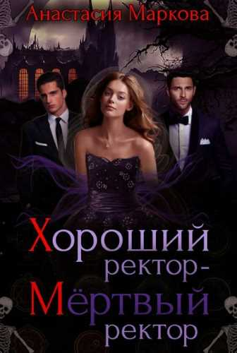 Анастасия Маркова. Хороший ректор – мертвый ректор