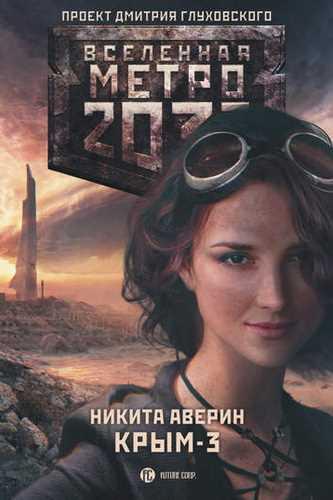 Никита Аверин. Метро 2033. Крым 3. Пепел империй