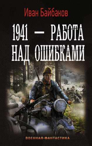 Иван Байбаков. 1941 – Работа над ошибками
