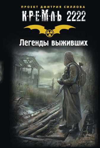 Кремль 2222. Легенды выживших (сборник)