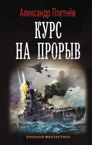 Александр Плетнёв. Курс на прорыв