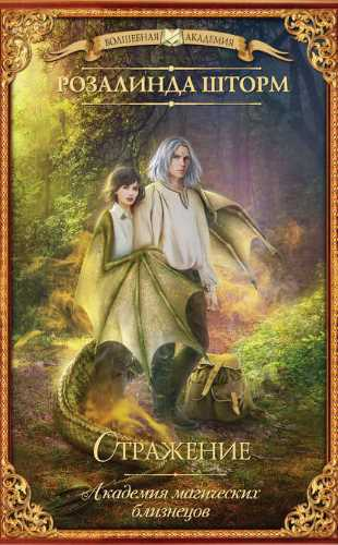 Розалинда Шторм. Академия магических близнецов 2