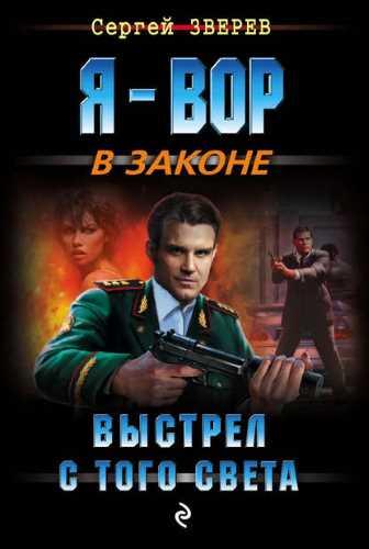 Сергей Зверев. Выстрел с того света