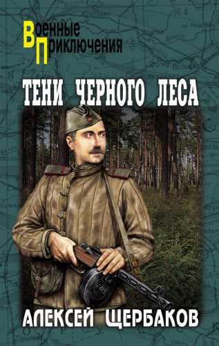 Алексей Щербаков. Тени Черного леса