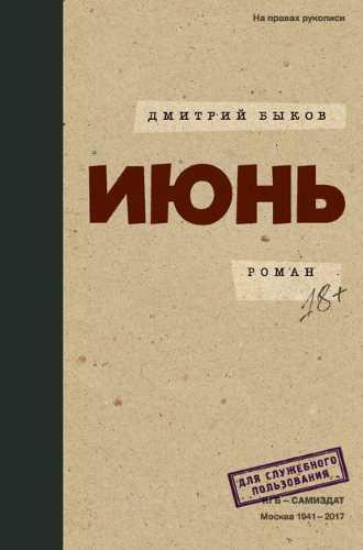 Дмитрий Быков. Июнь