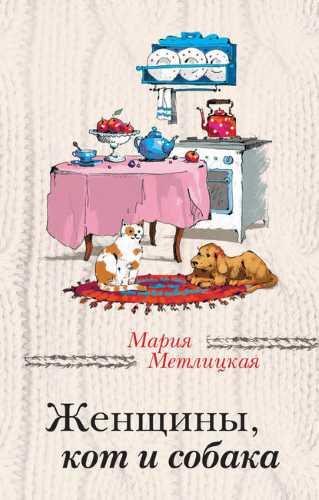 Мария Метлицкая. Женщины, кот и собака