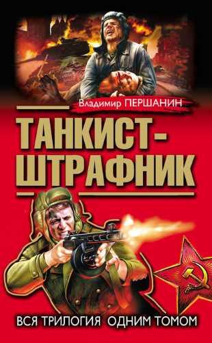 Владимир Першанин. Танкист-штрафник
