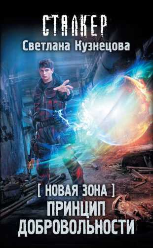 Светлана Кузнецова. Новая Зона. Принцип добровольности
