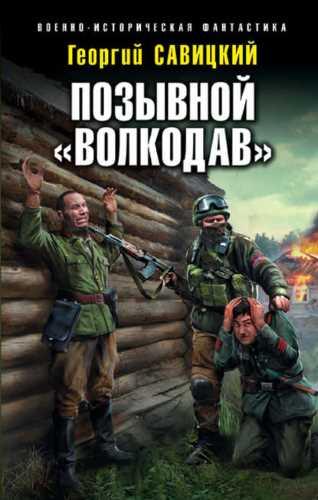 Георгий Савицкий. Позывной «Волкодав»