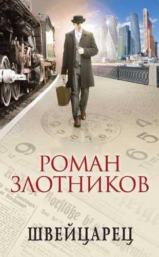Роман Злотников. Швейцарец