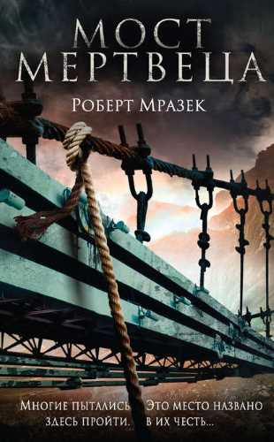 Роберт Мразек. Мост мертвеца