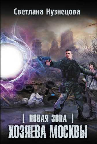 Светлана Кузнецова. Новая Зона. Хозяева Москвы