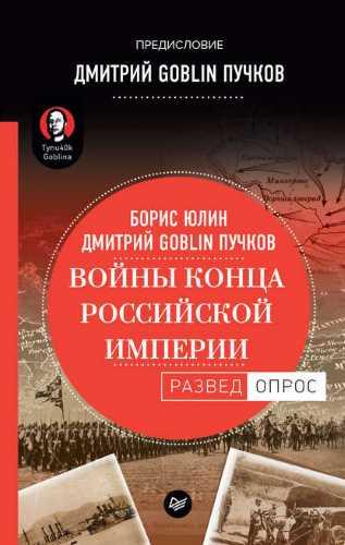 Дмитрий Goblin Пучков, Борис Юлин. Войны конца Российской империи