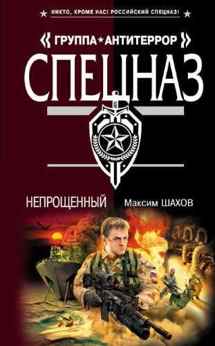 Максим Шахов. Непрощенный