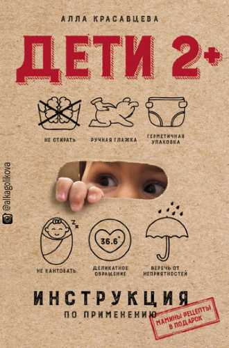 Алла Красавцева. Дети 2+. Инструкция по применению