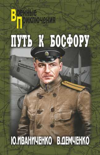 Юрий Иваниченко, Вячеслав Демченко. Путь к Босфору, или «Флейта» для «Императрицы»