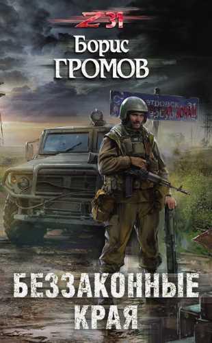 Борис Громов. Беззаконные края