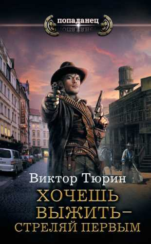 Виктор Тюрин. Хочешь выжить – стреляй первым