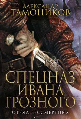 Александр Тамоников. Отряд бессмертных
