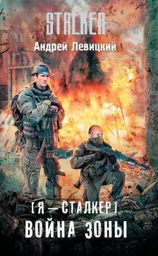 Андрей Левицкий. Война Зоны