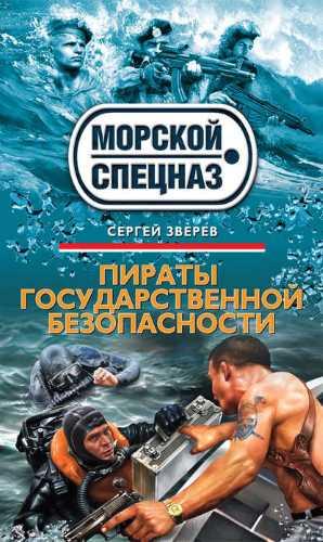 Сергей Зверев. Пираты государственной безопасности