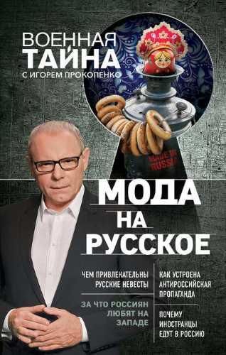 Игорь Прокопенко. Мода на русское