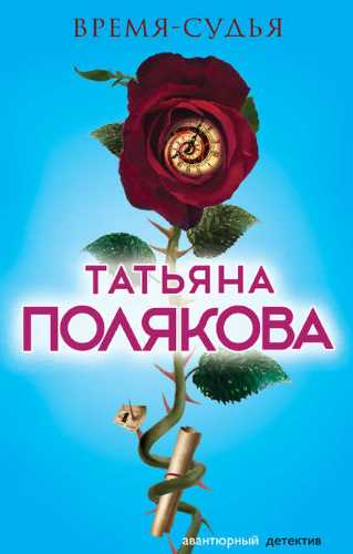 Татьяна Полякова. Время-судья