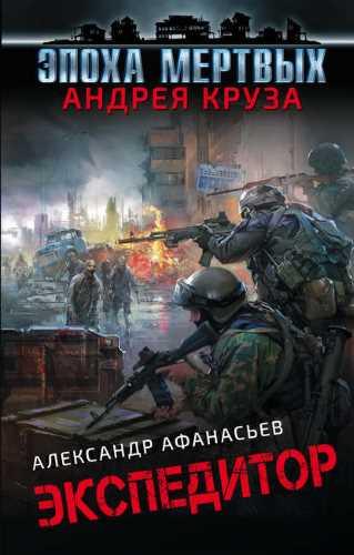 Александр Афанасьев. Экспедитор