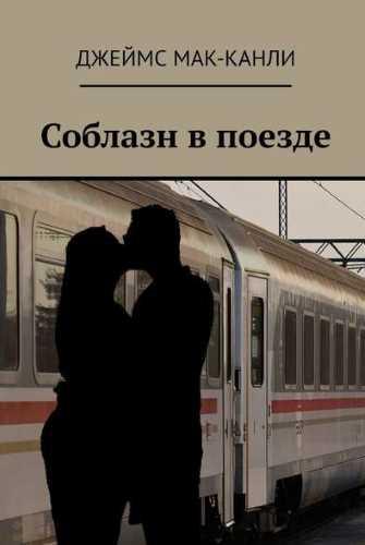 Джеймс Мак-Канли. Соблазн в поезде