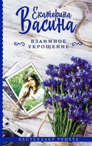 Екатерина Васина. Взаимное укрощение
