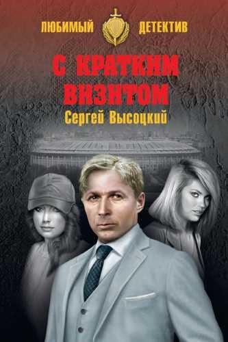 Сергей Высоцкий. С кратким визитом