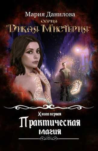 Мария Данилова. Практическая магия