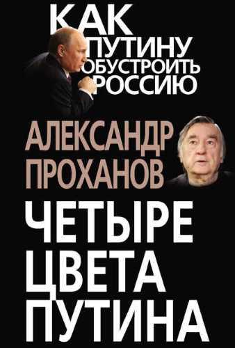 Александр Проханов. Четыре цвета Путина