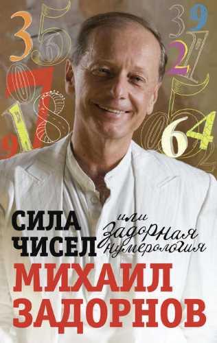 Михаил Задорнов. Сила чисел, или Задорная нумерология