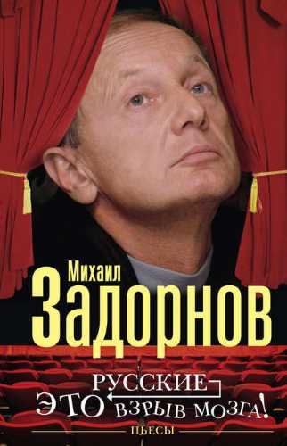 Михаил Задорнов. Русские – это взрыв мозга! Пьесы